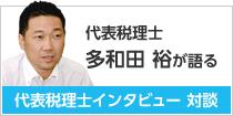 代表税理士 多和田 裕が語る 代表税理士インタビュー 対談