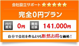 setsuritsu_0yen.PNG